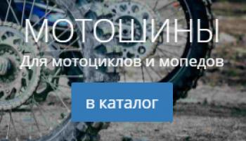Мотошины можно купить только в Минске?